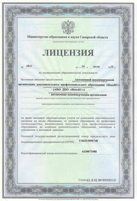 Лицензия-АНО-ДПО-НовоКС-1